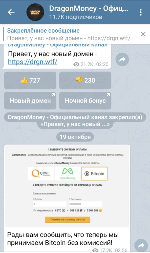 Промокоды Dragon Money 1
